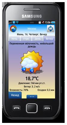 Погодное приложение «Гидрометцентр» выпущено для Android и Bada