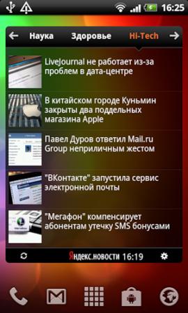 В Android Маркет выложен виджет Яндекс.Новостей