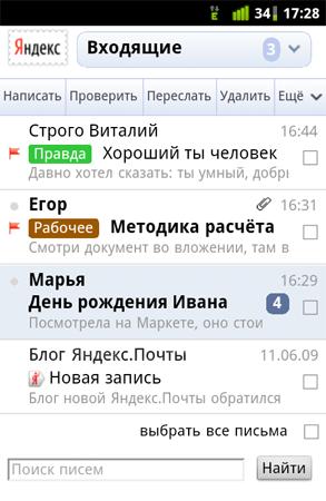 Новая мобильная версия Яндекс.Почты